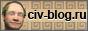 Блог-Цивилопедия о Sid Meier's Civilization